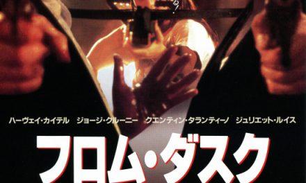 【フロム・ダスク・ティル・ドーン】タランティーノの丸メガネは夢に出そう(感想)
