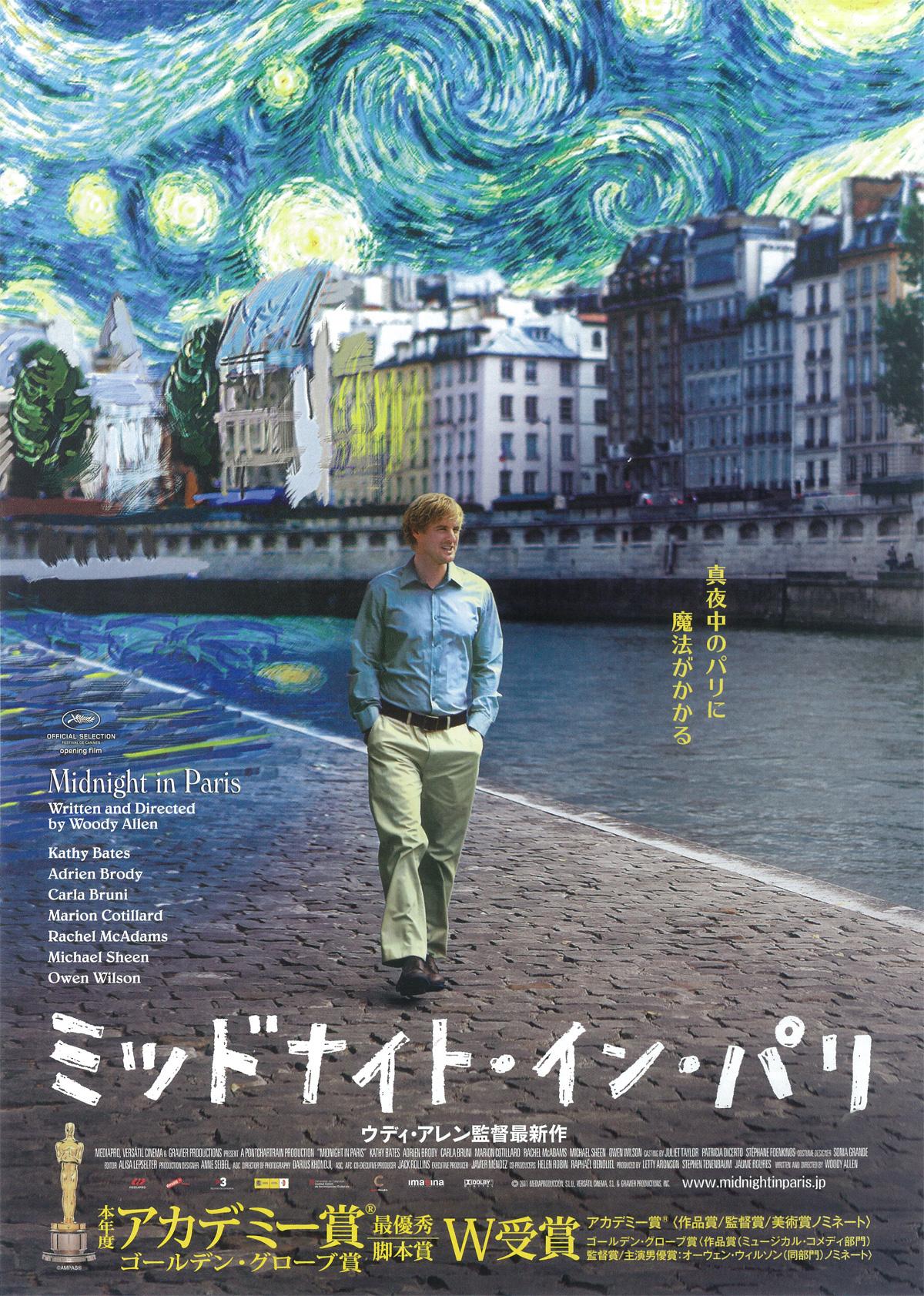 【ミッドナイト・イン・パリ】真夜中のパリでタイムトリップ!いつだって誰だって隣の時代は青く見える(感想)