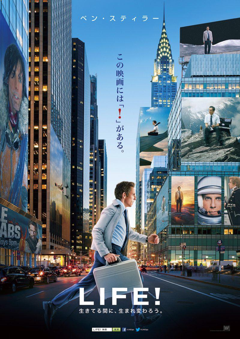 【LIFE!】トム少佐とともに冒険の旅へ!この映画観たら人生が変わるかも?(感想)