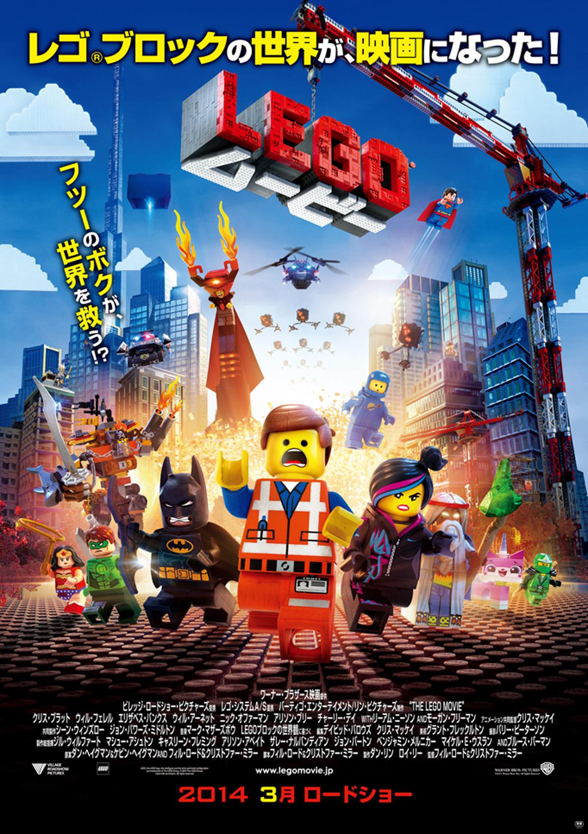 【LEGO®ムービー】マニュアル化された社会に喝を!大人のためのレゴ映画(感想)