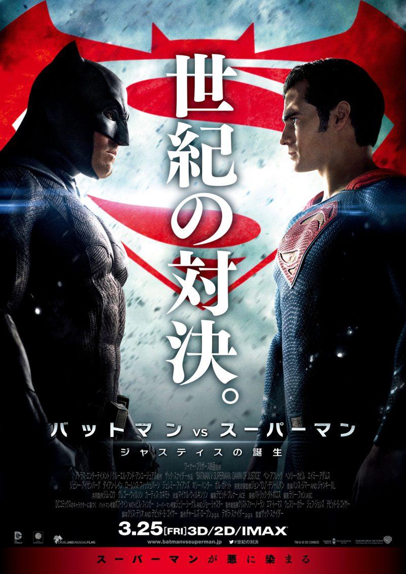 【バットマン vs スーパーマン ジャスティスの誕生】イケメンなスーパーマンとちょいダサなバットマン(感想)