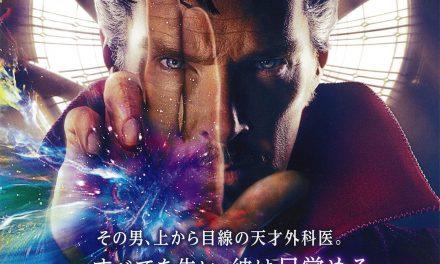 【ドクター・ストレンジ】医者になった名探偵と走るマッツ(感想)